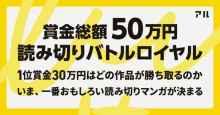 マンガコミュニティの「アル」、賞金総額50万円!Twitterにアップしたマンガでランキングを競う『読み切りバトルロイヤル』を開催 【アニメニュース】