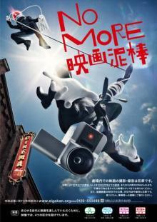 『NO MORE映画泥棒』6年ぶりの新CM カメラ男×パトランプ男のバトルや初のアクションも