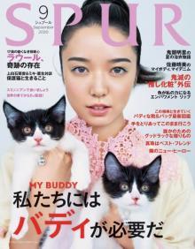 上白石萌音、猫2匹をバディに『SPUR』初表紙「こんなに幸せな撮影があるんだ」