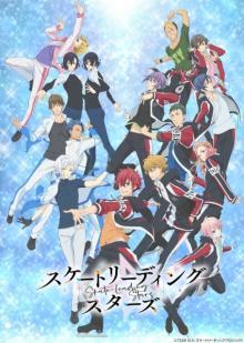 アニメ『スケートリーディング☆スターズ』来年1月放送開始