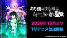 アニメ『キミと僕の最後の戦場、あるいは世界が始まる聖戦』2020年10月より放送スタート!キャラクターボイスも解禁の最新PVも公開 【アニメニュース】