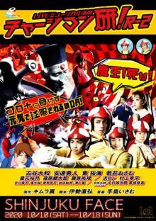 『チャージマン研!』10月にまさかの舞台第2弾 古谷大和、安達勇人ら続投&追加キャスト発表