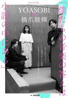 YOASOBI、楽曲原作の橋爪駿輝と対談 音楽の原点と極貧時代を明かす「泥水をすするような」