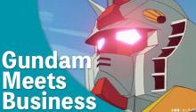 ビジネスをガンダムで語る!短期集中連載企画 【アニメニュース】