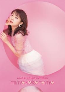 8月26日(水)発売、Mimori Suzuko Live 2020「mimokokoromo」Blu-ray & DVDのダイジェスト映像が現在公開&#20013