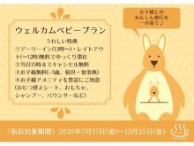 箱根「一の湯」創業390年祭り第20弾!ウェルカムベビープラン予約受付中
