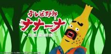 アプリゲーム『テレビ野郎ナナーナ~珍獣探検隊~』本日7月16日(木)より配信開始!! 【アニメニュース】
