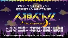 男性声優による「人狼バトル THE NIGHTMARE」6月の配信に続き、7月17日(金)、7月24日(金)に新たな出演者による配信が決定! 【アニメニュース】