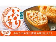 いなり寿司&肉巻きおにぎりを冷凍ストック!ネット通販「ごはんの里冷凍便」