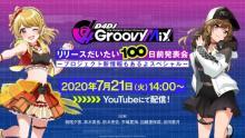 7月21日(火)14時より「『D4DJ Groovy Mix』リリースだいたい100日前発表会-プロジェクト新情報もあるよスペシャル-」配信決定 【アニメニュース】