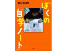 教育や子育てのヒントが満載!梅田明日佳『ぼくの「自学ノート」』発売中