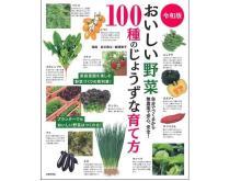 家庭菜園の入門書『令和版 おいしい野菜100種のじょうずな育て方』発売中