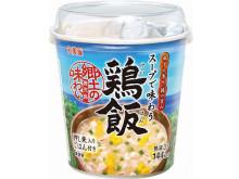 """鹿児島県の郷土料理""""鶏飯""""を手軽に味わえる!「スープで味わう 鶏飯」発売"""