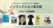 ヤフーノンフィクション本大賞 話題の都知事本『女帝』&『つけびの村』など6作品ノミネート