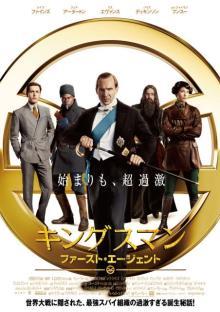 """『キングスマン』最新作の日本版予告解禁 ナレーションは""""エグジー""""木村昴が担当"""