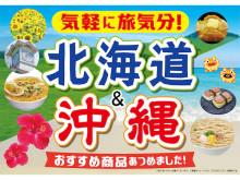 近くのファミマでプチ旅行!「気軽に旅気分!北海道&沖縄」フェア開催