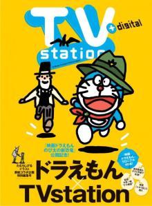 ドラえもん『TVstation』初表紙 『ガンダム』『ONE PIECE』に続き3回目のアニメコラボ