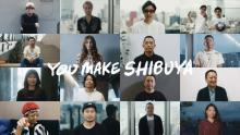 ZeebraやKABA.ちゃんなど23人が参加 『YOU MAKE SHIBUYA クラウドファンディング』Webムービーが公開