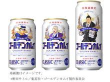 「サッポロ クラシック ゴールデンカムイデザイン缶」第三弾が数量限定発売