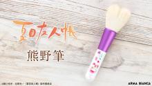 『夏目友人帳』と「熊野化粧筆」のコラボ商品「ニャンコ先生 熊野筆 チークブラシ」の受注を開始! 【アニメニュース】