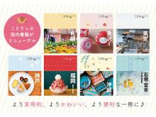 人気ガイドブック『ことりっぷ』国内版3度目の大幅リニューアル