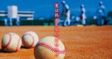 おうちで楽しむ夏の高校野球 J:COMチャンネルでは14都道府県17大会を生中継