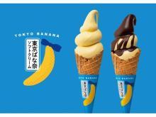 """海老名サービスエリア(下り)に「東京ばな奈」初のソフトクリーム""""が登場!"""