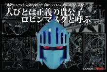 あの鋼製の1/1スケールロビンマスクに待望の特別カラーVer.が登場(先着29名様に特典あり) 【アニメニュース】