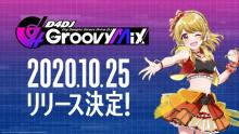 7月21(火)「D4DJ Groovy Mix リリースだいたい100日前発表会 -プロジェクト新情報もあるよスペシャル-」にてD4DJの新情報を多数発表! 【アニメニュース】
