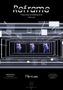 Perfume、20年の歴史を再構築した『Reframe 2019』を劇場公開「映画館で音楽体験を楽しんで」