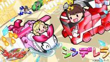 『キラメイジャー』スピンオフショートアニメ、ラスト第5弾は「シンデレラ」