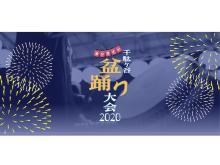 盆踊り中継や抽選会も!「千駄ヶ谷盆踊り大会2020」がオンラインで初開催