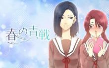 comico新連載『春の青戦』は学園百合コメディー 名門女子校が舞台