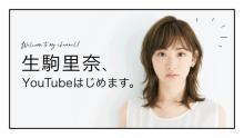 生駒里奈、YouTubeチャンネル開設「変化する世の中にしっかりとついて行く」