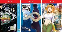 2020 上半期 BOOK ☆ WALKER 電子書籍ランキング発表! 【アニメニュース】