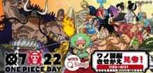 ダウンロードNo.1キーボードアプリ*「Simeji」、大人気アニメ「ONE PIECE(ワンピース)」と7月22日「ONE PIECEの日」記念コラボを期間限定で実施! 【アニメニュース】