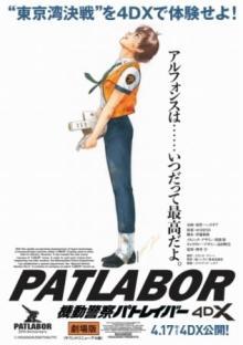 『機動警察パトレイバー the Movie』4DX!公開から3日間、全国56館で興行収入2,600万円、入場者数1万人を突破の大ヒット! 【アニメニュース】