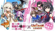 新感覚リアルタイムRPG『ユニゾンリーグ』が人気TVアニメ『痛いのは嫌な&#