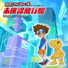TVアニメ『デジモンアドベンチャー:』 主題歌CD のジャケット写真、 そして購入者特典のデザインが完成! 【アニメニュース】