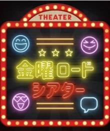 金曜ロードショー、視聴者同士が気持ちを共有できる『金曜ロードシアター』開設