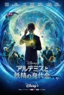 ディズニー映画『アルテミスと妖精の身代金』8・14配信で公開