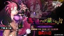 『対魔忍RPG』にて復刻イベント「毒も過ぎれば薬となる!?」が7月22日(水)~8月7日(金)に開催! 【アニメニュース】