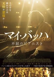 奇跡の実話『マイ・バッハ 不屈のピアニスト』予告編解禁