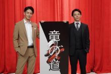 玉木宏&高橋一生、ドラマ『竜の道』クランクアップ報告 印象に残るのは「肩もみシーン」