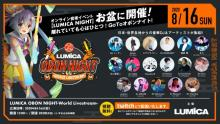 Lumica OBON Night-World Livestream 8月16日(日)オンライン配信決定!DJシーザー、DJ WILDPARTY、DJネス、声優の道井遥など!世界6都市から配信。 【アニメニュース】