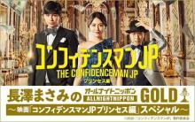 長澤まさみ、映画『コンフィデンスマンJP』大ヒットで急きょラジオ特番