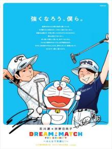 石川遼&渋野日向子が『ドラえもん』の世界に スペシャルイラスト公開
