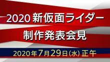 「令和仮面ライダー」第2弾、29日の会見で発表 生中継も実施