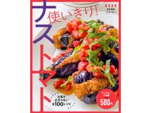 旬のナス&トマトを使った100のレシピを紹介!ワンコインでお得なレシピ本