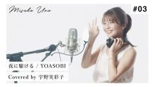 """宇野実彩子、YOASOBIをカバー 「透き通る歌声」""""表現力""""にファン驚き"""